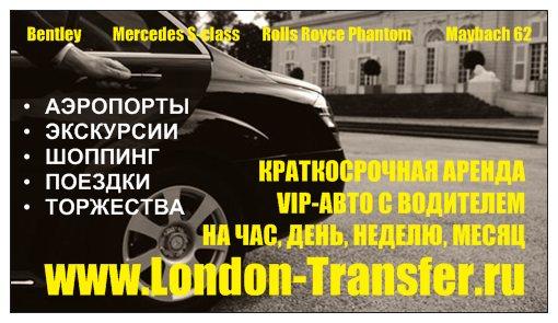 такси лондон аэропорт трансфер шоппинг экскурсии водитель-гид